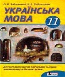 ГДЗ з української мови 11 клас. Підручник О.В. Заболотний, В.В. Заболотний (2011 рік)