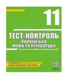 ГДЗ з української мови 11 клас. (Тест-контроль) А.С. Марченко (2010 рік)