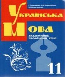 ГДЗ з української мови 11 клас. Підручник Г.Т. Шелехова, Н.В. Бондаренко (2009 рік)