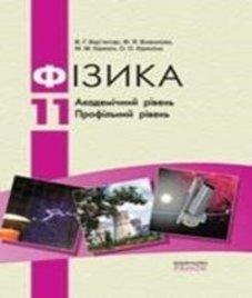 ГДЗ з фізики 11 клас. Підручник В.Г. Бар'яхтар, Ф.Я. Божинова (2011 рік)