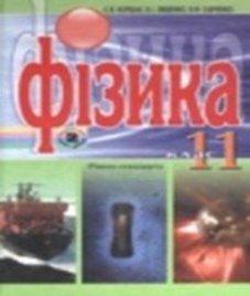 ГДЗ з фізики 11 клас. Підручник Є.В. Коршак, О.І. Ляшенко (2011 рік)