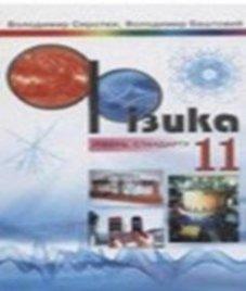 ГДЗ з фізики 11 клас. Підручник В.Д. Сиротюк, В.І. Баштовий (2011 рік)