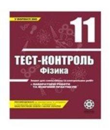 ГДЗ з фізики 11 клас. (Тест-контроль) М.О. Чертіщева, Л.І. Вялих (2011 рік)
