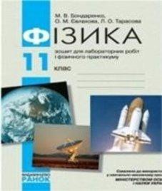 ГДЗ з фізики 11 клас. Зошит для лабораторних робіт та фізичного практикуму М.В. Бондаренко, О.М. Євлахова (2010 рік)