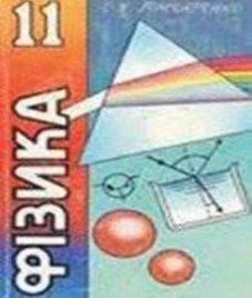 ГДЗ з фізики 11 клас. Підручник С.У. Гончаренко (2002 рік)