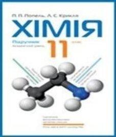 ГДЗ з хімії 11 клас. Підручник П.П. Попель, Л.С. Крикля (2011 рік)