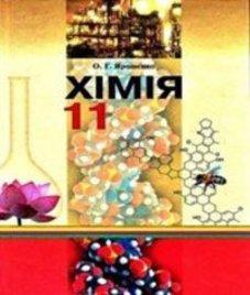 ГДЗ з хімії 11 клас. Підручник О.Г. Ярошенко (2011 рік)