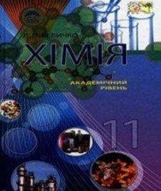 ГДЗ з хімії 11 клас. Підручник Л.П. Величко (2011 рік)