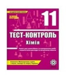 ГДЗ з хімії 11 клас. (Тест-контроль) Ю.В. Ісаєнко, С.Т. Гога (2010 рік)