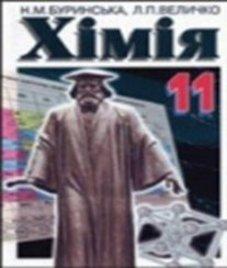 ГДЗ з хімії 11 клас. Підручник Н.М. Буринська, Л.П. Величко (2005 рік)
