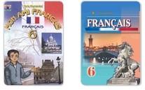 Французька мова