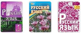 Російська мова 7 клас
