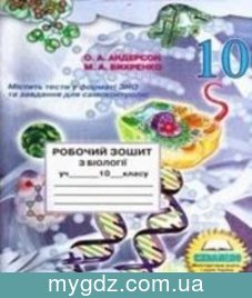 ГДЗ Андерсон, Вихренко 10 клас