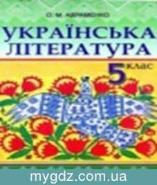 ГДЗ Авраменко 5 клас