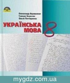 ГДЗ Авраменко, Борисюк 8 клас