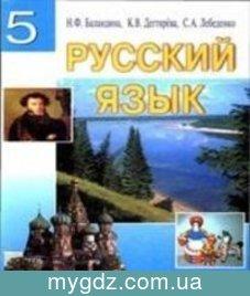 ГДЗ Баландина, Дегтярёва 5 клас