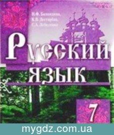 ГДЗ Баландина, Дегтярёва 7 клас