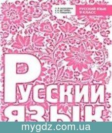 ГДЗ Баландина, Дегтярёва 9 клас