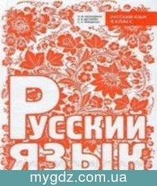 ГДЗ Баландина, Дегтярёва 8 клас