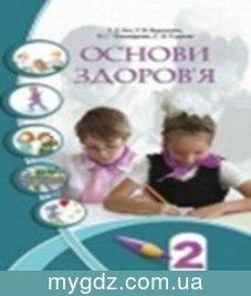 ГДЗ Бех, Воронцова 2 клас