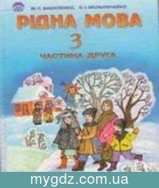 ГДЗ Білецька, Вашуленко 3 клас