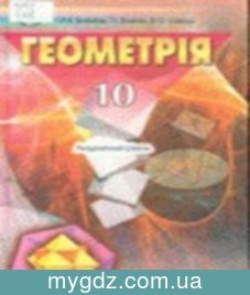 ГДЗ Біляніна, Білянін 10 клас