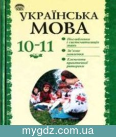 ГДЗ Біляєв, Симоненкова 11 клас