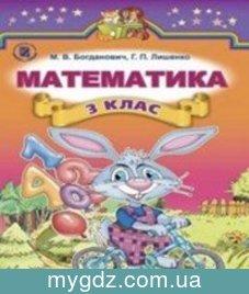 ГДЗ Богданович, Лишенко 3 клас