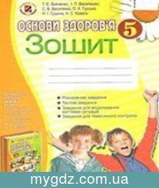 ГДЗ Бойченко, Василашко 5 клас