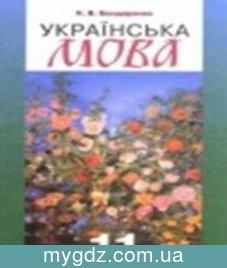 ГДЗ Бондаренко 11 клас