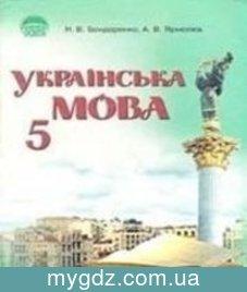 ГДЗ Бондаренко, Ярмолюк 5 клас