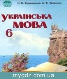 ГДЗ Бондаренко, Ярмолюк 6 клас
