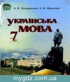 ГДЗ Бондаренко, Ярмолюк 7 клас