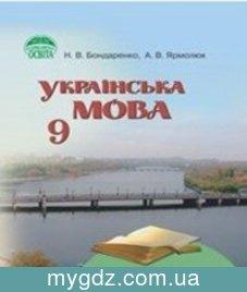 ГДЗ Бондаренко, Ярмолюк 9 клас