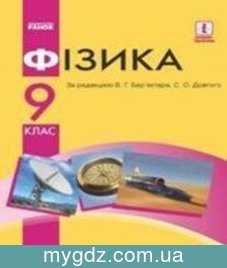 ГДЗ Божинова, Бар'яхтар 9 клас