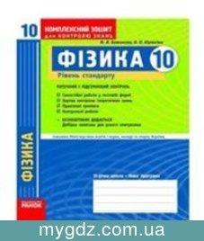 ГДЗ Божинова, Кірюхіна 10 клас