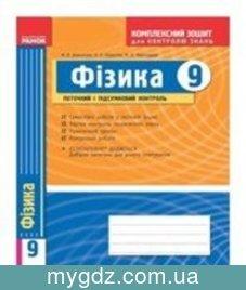 ГДЗ Божинова, Кірюхіна 9 клас