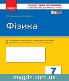 ГДЗ Божинова, Кірюхіна 7 клас