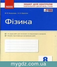 ГДЗ Божинова, Кірюхіна 8 клас
