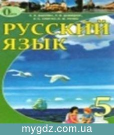 ГДЗ Быкова, Давидюк 5 клас
