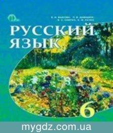 ГДЗ Быкова, Давидюк 6 клас