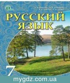 ГДЗ Быкова, Давидюк 7 клас