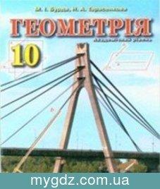 ГДЗ Бурда, Тарасенкова 10 клас
