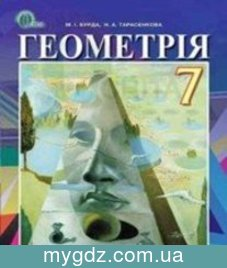 ГДЗ Бурда, Тарасенкова 7 клас
