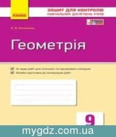 ГДЗ Биченкова 9 клас