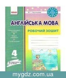 ГДЗ Чернишова 4 клас