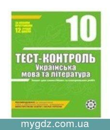 ГДЗ Черсунова 10 клас