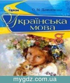 ГДЗ Данилевська 8 клас