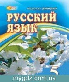 ГДЗ Давидюк 5 клас