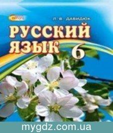 ГДЗ Давидюк 6 клас